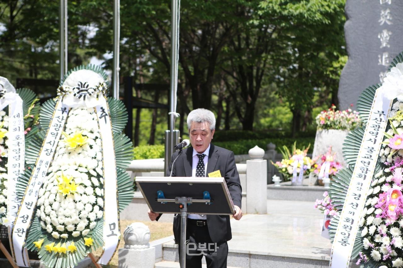 김문철 봉행위원장
