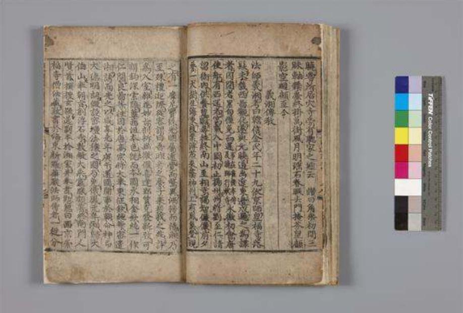 국보 제306-4호 삼국유사 권4∼5(내지) (사진=문화재청)