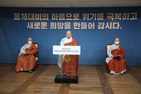조계종 총무원장 원행 스님은 19일 '불기 2565(2021)년 신년기자회견'을 열고 올해 종단의 중점 종책 과제를 발표했다.