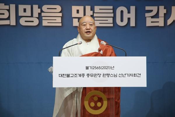 대한불교조계종 총무원장 원행 스님(사진=대한불교조계종)