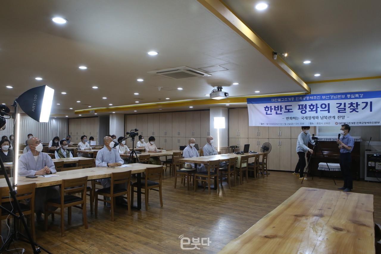 민추본 부산경남본부가 2일 홍법사에서 특강을 개최했다.