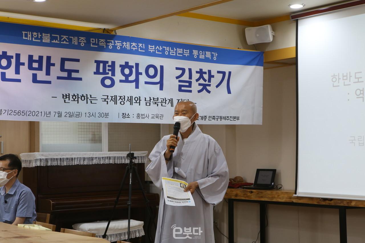 민추본 부산경남본부 본부장 정관 스님